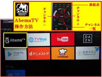 AbemaTV.jpg